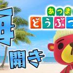 【あつ森】海の幸コンプ目指す[ゲーム実況by ベル]