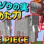 【マイクラ】実はこんなに便利だった悪魔の実!ep6【ワンピースMOD】[ゲーム実況byあしあと]