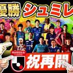 【再開】J1全チームで優勝シュミレーションする!【FIFA20】[ゲーム実況byAのゲームチャンネル!]