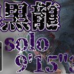 """[MHW:I PS4]明けの死星 アルバトリオン 太刀ソロありあり 9'15""""30[ゲーム実況bymihoco ♪のゆっくりゲーム実況]"""