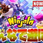 Ninjala(ニンジャラ)!視聴者さん参加で遊んでいこう!無料で遊べるのでみんなやってみよう[ゲーム実況byすずきたかまさのゲーム実況]