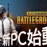 【PC版 PUBG】新PCデビュー! CORE i9 RTX2080tiよ!おまえの力を見せてみろ[ゲーム実況byゲーム実況やんし]