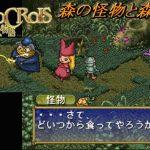 ポポロクロイス物語 #2【PS1】森の怪物と森の魔女 ナルシア仲間になる 限定モンスターは図鑑に埋めておこう kazuboのゲーム実況[ゲーム実況bykazubo ゲーム攻略チャンネル]