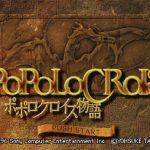 ポポロクロイス物語 #1【PS1】感動の物語 ピエトロ王子の成長と冒険のRPG kazuboのゲーム実況[ゲーム実況bykazubo ゲーム攻略チャンネル]