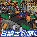 ポポロクロイス物語 #3【PS1】ガミガミシティのとんだ茶番 白騎士仲間になる kazuboのゲーム実況[ゲーム実況bykazubo ゲーム攻略チャンネル]