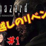 【PS4】BIOHAZARD HD 3年越しのリベンジ【実況】[ゲーム実況byりりーちゃんねる]
