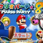 【Wii】マリオパーティ8 実況プレイ!#1【生放送】[ゲーム実況byMOTTV]