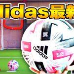 【アディダス最新作】「ツバサ×キャプテン翼」の公式試合球を蹴ってみた!【ボール比較】[ゲーム実況byAのゲームチャンネル!]