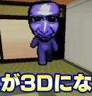 青鬼3Dバージョンが凄すぎて怖いwww【青鬼】[ゲーム実況byFate Games]
