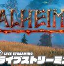 #17【放送中】弟者,兄者,おついちの「Valheim(ヴァルへイム)」【2BRO.】[ゲーム実況by兄者弟者]