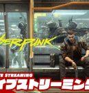 #21【放送中】弟者の「Cyberpunk 2077(サイバーパンク 2077)」【2BRO.】[ゲーム実況by兄者弟者]