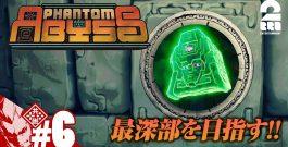 #6【最深部を目指して】弟者の「Phantom Abyss」【2BRO.】[ゲーム実況by兄者弟者]