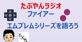 ファイアーエムブレムシリーズを語ろう たぶやんラジオ 【シーズン3】[ゲーム実況byたぶやんのレトロゲーム実況]